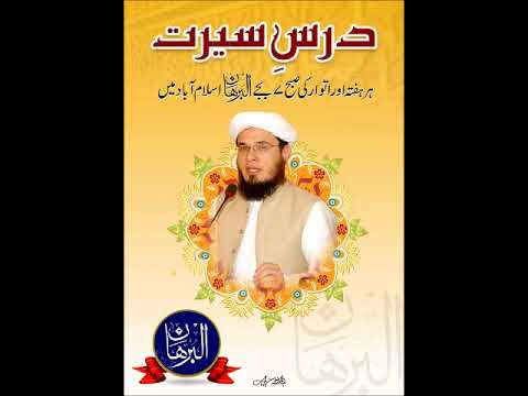 Dars e Seerat  صَلَّى اللّٰهُ عَلَيْهِ وَسَلَّم by Mufti Syed Adnan Kakakhail (Lecture 07)