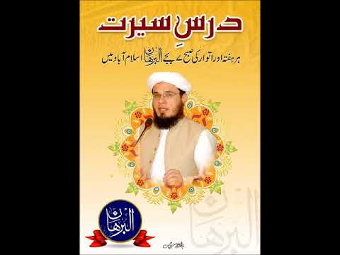 Dars e Seerat  صَلَّى اللّٰهُ عَلَيْهِ وَسَلَّم by Mufti Syed Adnan Kakakhail (Lecture 08)